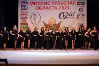 Миссис Тульская область - 2021, Фото: 201