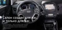 Hyundai ix35, Фото: 4