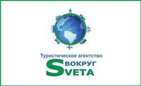 Вокруг Sveta, туристическое агентство, Фото: 1