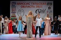Миссис Тульская область - 2021, Фото: 63