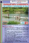 Памятка МЧС: правила поведения на воде, Фото: 3