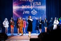 Мисс Тула - 2014, Фото: 257