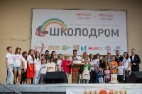 «Школодром-2018». Было круто!, Фото: 167