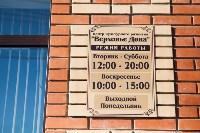 В Епифани открылся Центра культурного развития, Фото: 3