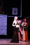 Мисс Тульская область - 2014, Фото: 420