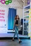 Лучшая модель Тулы - 2018, Фото: 39