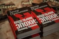 "Захар Прилепин в ДК ""Ясная Поляна""., Фото: 47"