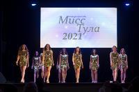 Мисс Тула - 2021, Фото: 220