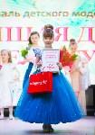 Лучшая детская модель Тулы 2016, Фото: 73
