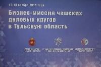 В Тульской области обсудили вопросы инвестсотрудничества с  делегатами из Чехии, Фото: 1