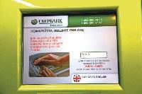 Наберите ПИН-код банковского  приложения универсальной электронной карты., Фото: 2