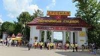 """Матч """"Арсенал""""- """"Спартак"""" 20.06, Фото: 4"""