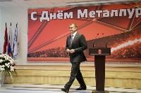 Алексей Дюмин наградил сотрудников «Тулачермета», Фото: 34
