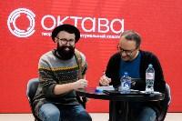 Андрей Звягинцев в Туле, Фото: 120
