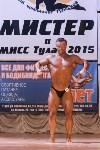 Чемпионат по бодибилдингу и бодифитнесу «Мистер и Мисс Тула - 2015», Фото: 30