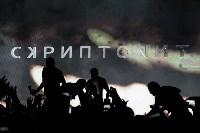 Скриптонит, Фото: 61