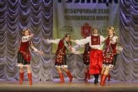 Всероссийский конкурс народного танца «Тулица». 26 января 2014, Фото: 56