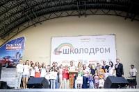 «Школодром-2018». Было круто!, Фото: 460