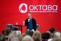 Андрей Звягинцев в Туле, Фото: 71