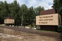 Пролетарский парк и теннисный центр. 18 июля 2015, Фото: 1