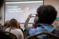 Фестиваль кино, мастер-классы и арт-объект в Узловой: в Туле названы победители «Марафона идей», Фото: 5