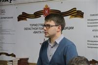 Награждение участников проекта «Вахта памяти 2013», Фото: 7