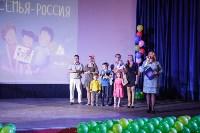 Конкурс семей, Фото: 17