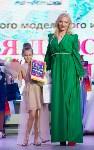 Лучшая детская модель Тулы 2016, Фото: 84