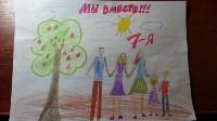 Павликова Полина, 7 лет «Мы вместе», Фото: 36