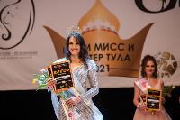 Миссис Тульская область - 2021, Фото: 278