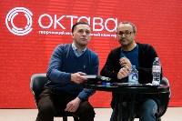 Андрей Звягинцев в Туле, Фото: 118