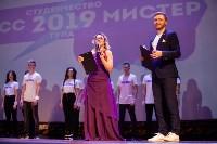 Мисс и Мистер Студенчество 2019, Фото: 35
