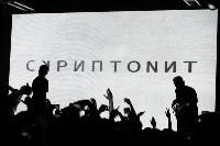 Скриптонит, Фото: 60