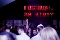 """Прощальная вечеринка в клубе """"Мята"""", Фото: 87"""