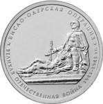 Новые монеты в честь 70-летия Победы в ВОВ, Фото: 5