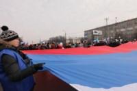 Митинг в честь Дня народного единства, Фото: 59