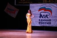 Мисс Тульская область - 2014, Фото: 30