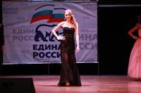 Мисс Тульская область - 2014, Фото: 351