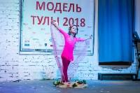 Лучшая модель Тулы - 2018, Фото: 93