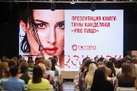 Тина Канделаки. Презентация книги Pro лицо, Фото: 80