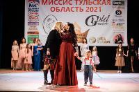 Миссис Тульская область - 2021, Фото: 81