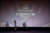 Кастинг на Мисс Студенчество 2016, Фото: 80
