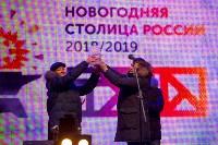 закрытие проекта Тула новогодняя столица России, Фото: 27