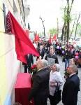Открытие мемориальной доски Василию Ермакову, 05.05.2016, Фото: 12