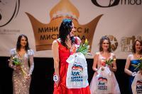 Миссис Тульская область - 2021, Фото: 104