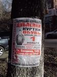 Незаконная реклама, Фото: 1