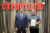 Алексей Дюмин поздравил представителей строительной отрасли с профессиональным праздником, Фото: 37