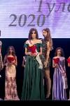 Мисс Тула - 2020, Фото: 221