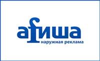 Афиша, рекламное агентство, Фото: 1