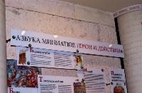 «Сказание о Мамаевом побоище», Тульские древности, Фото: 10